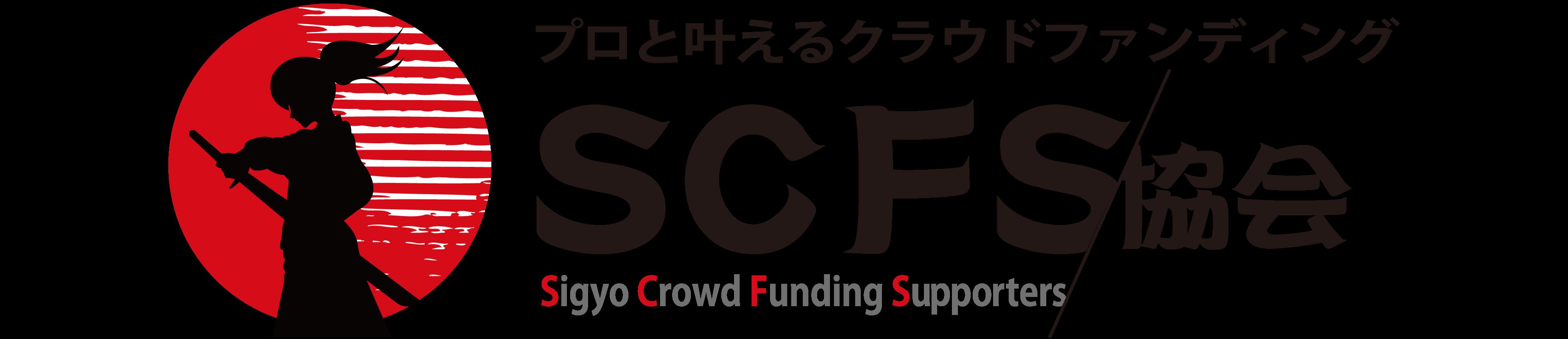 士業クラウドファンディング支援協会